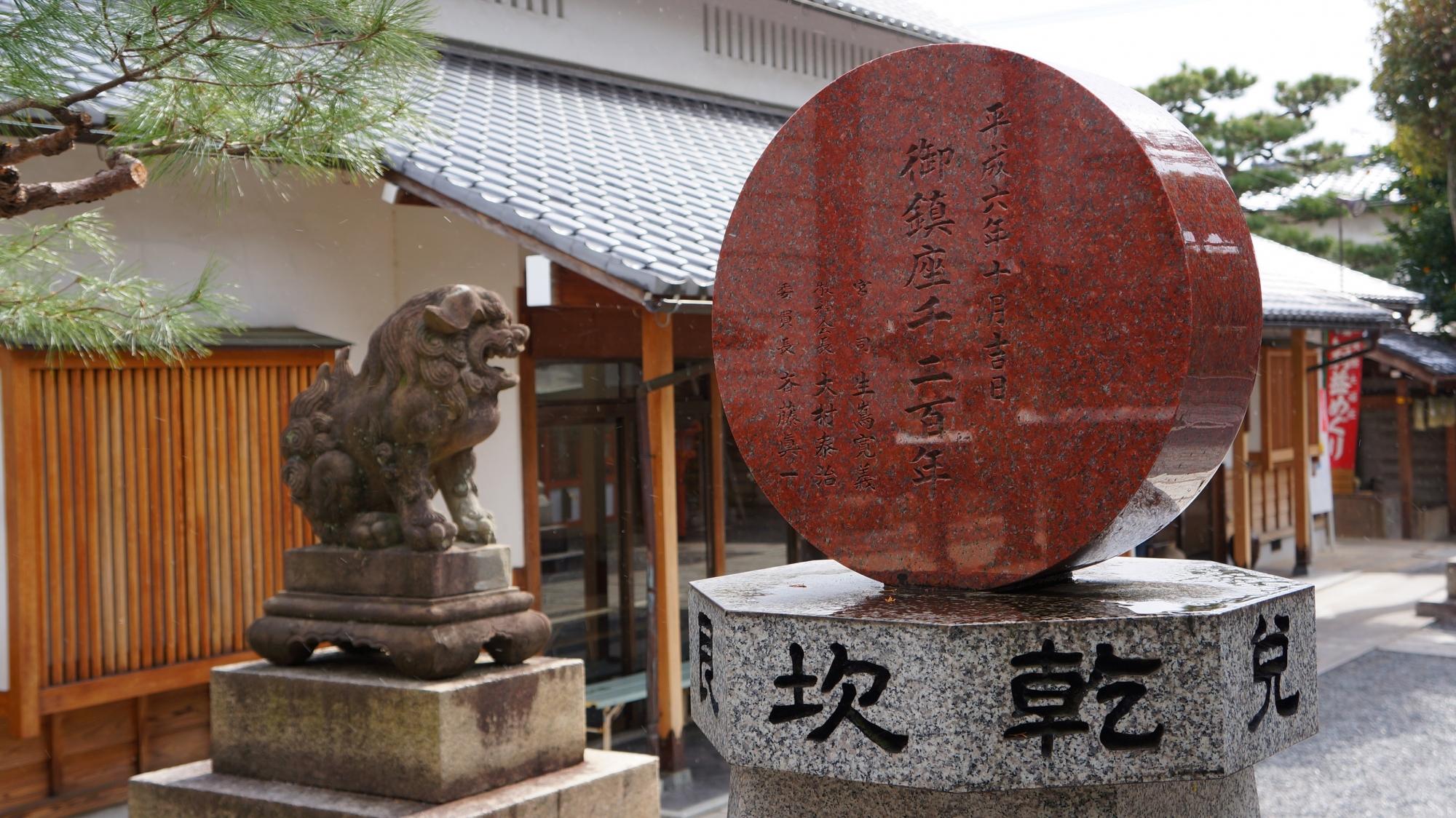 Daishogunhachi-jinja shrine Kyoto 方除け 星神 大将軍八神社 モニュメント