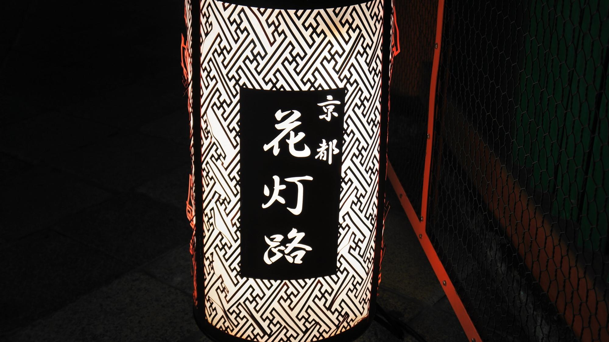 東山花灯路 八坂神社 ライトアップ