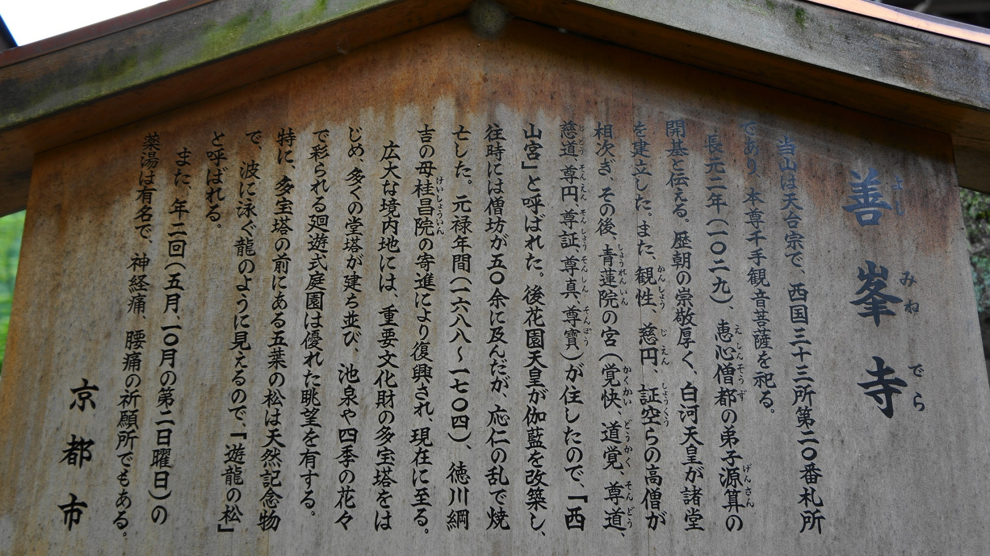 善峯寺の説明