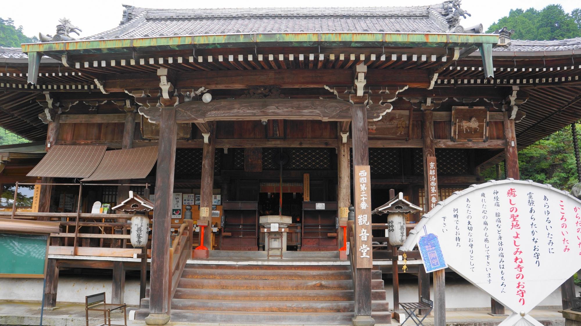 雄大な造りの善峯寺の観音堂(本堂)