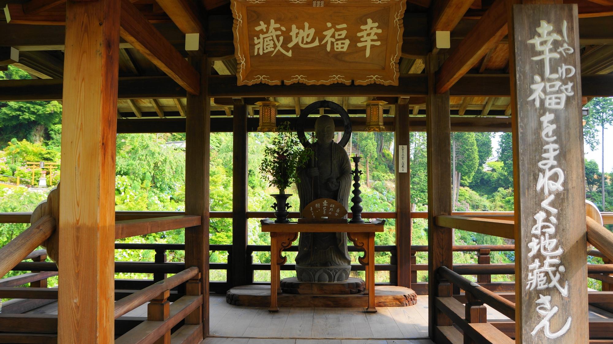 善峯寺のあじさい苑の中にある幸福地蔵