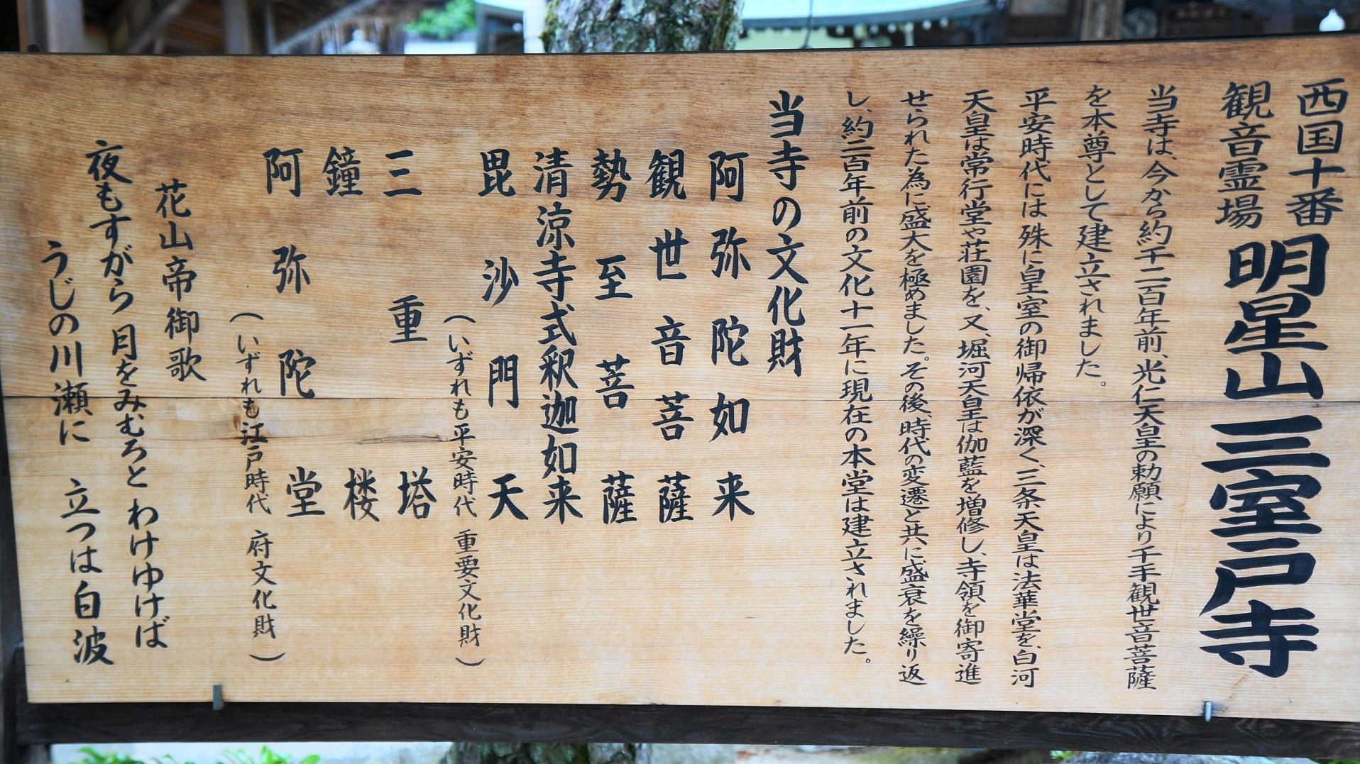 三室戸寺の説明