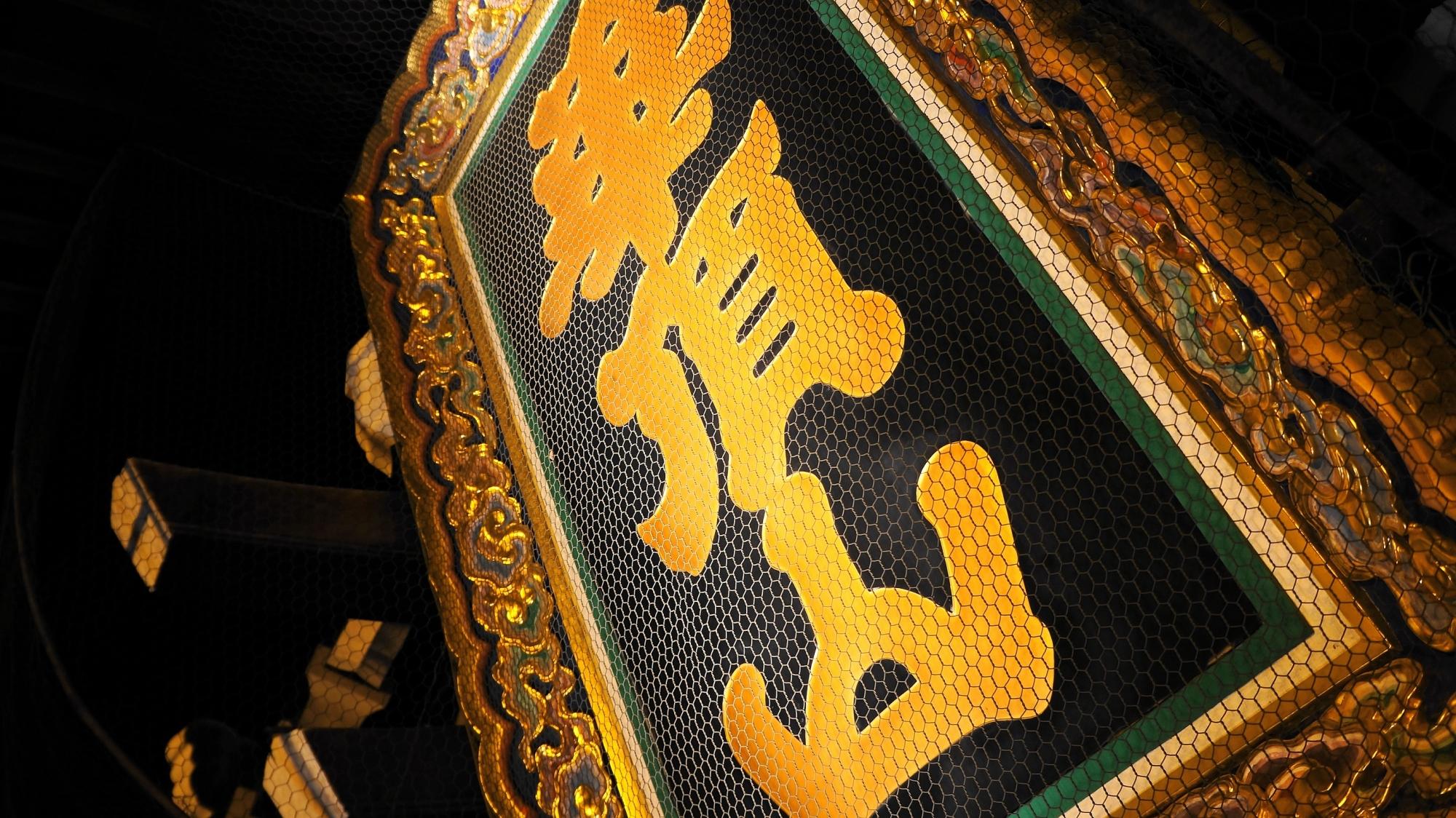 知恩院の三門上からの京都市内