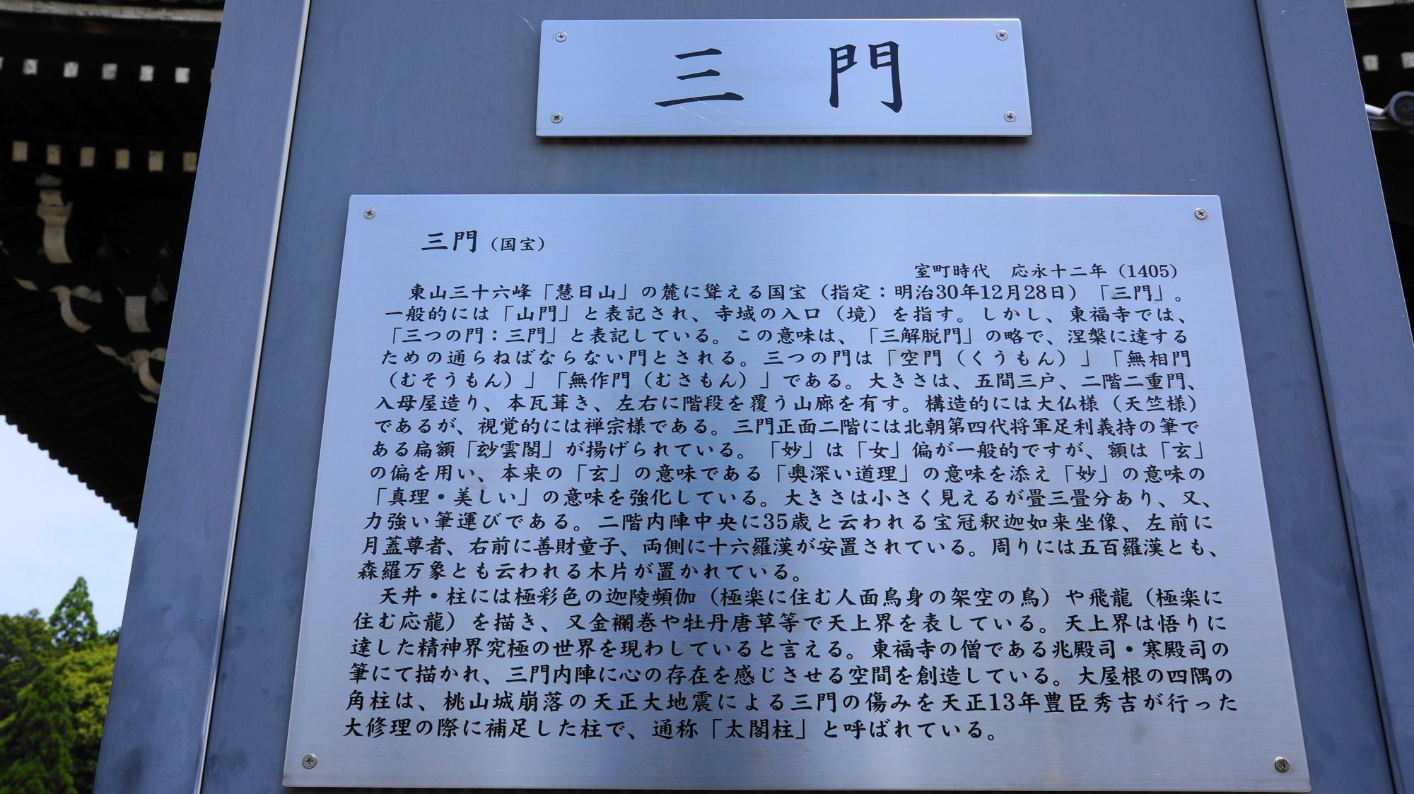 東福寺の三門の説明