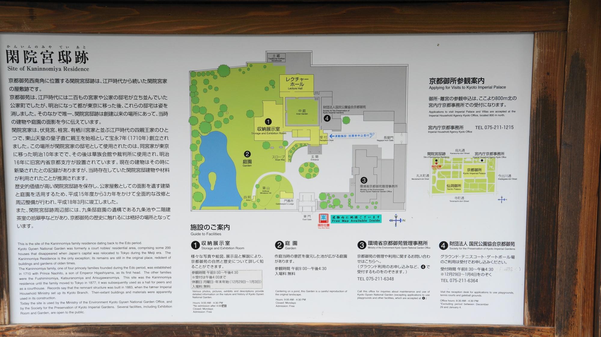 閑院宮邸跡(かんいんのみやていあと)の説明