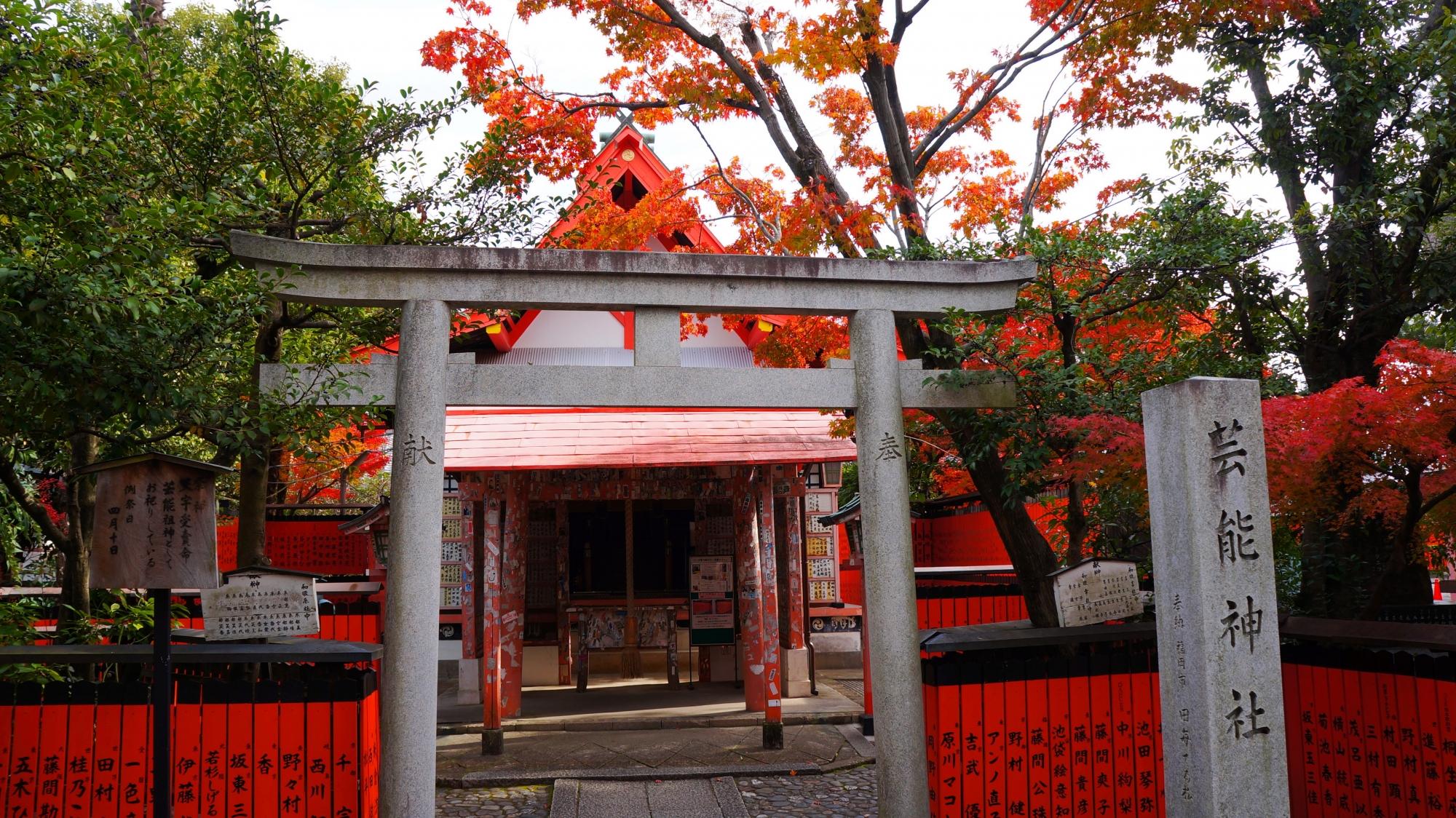 有名人の玉垣で良く知られる車折神社末社の芸能神社