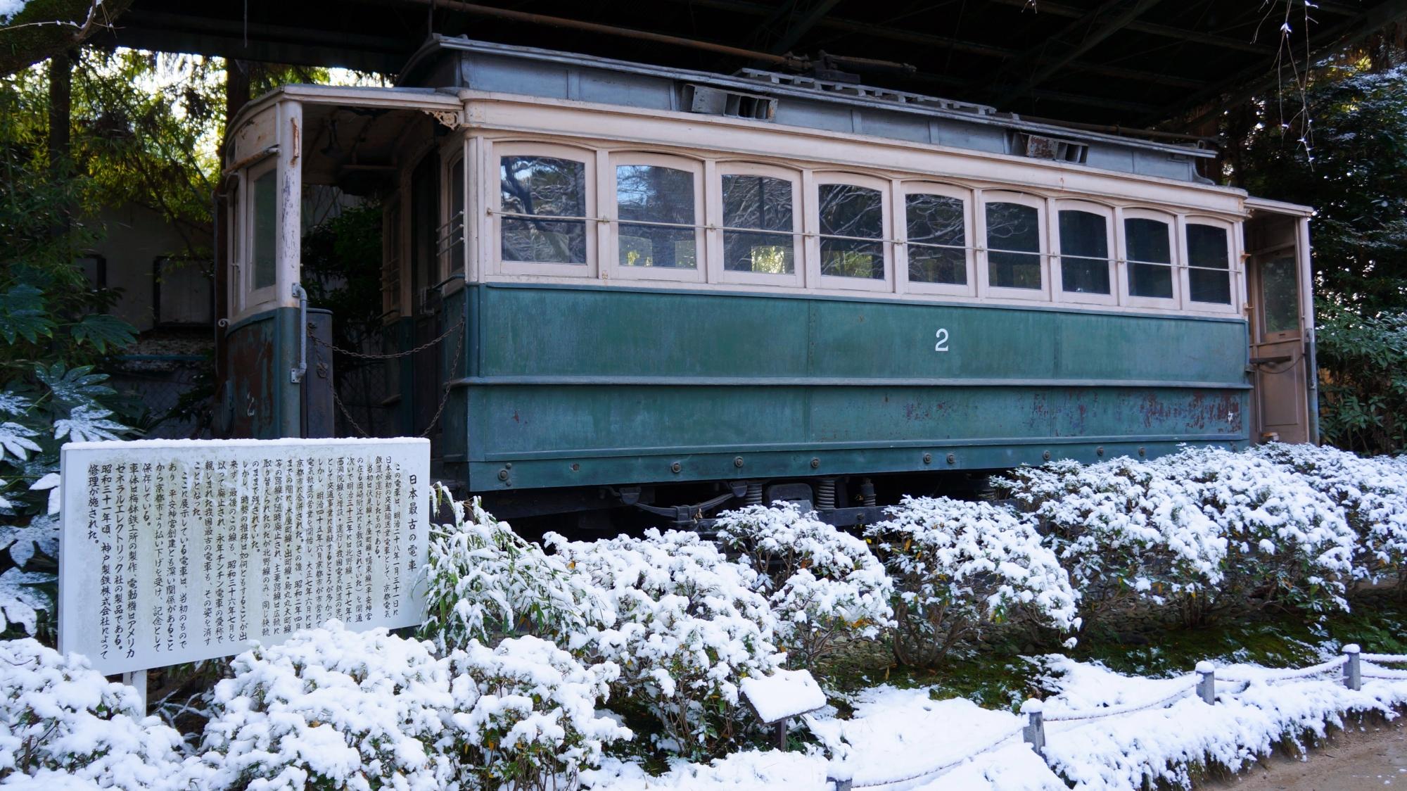 平安神宮神苑の雪につつまれた日本最古の電車