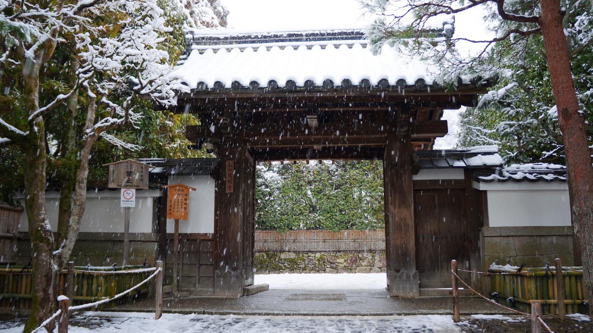 銀閣寺の総門の雪景色