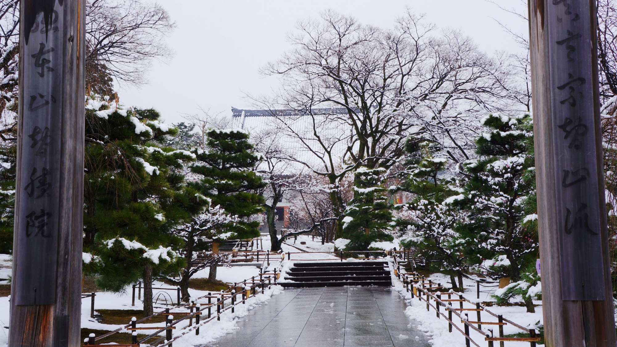 智積院の冠木門の雪景色