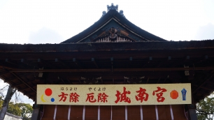 Kyoto Jonangu-Shrine 拝殿 城南宮