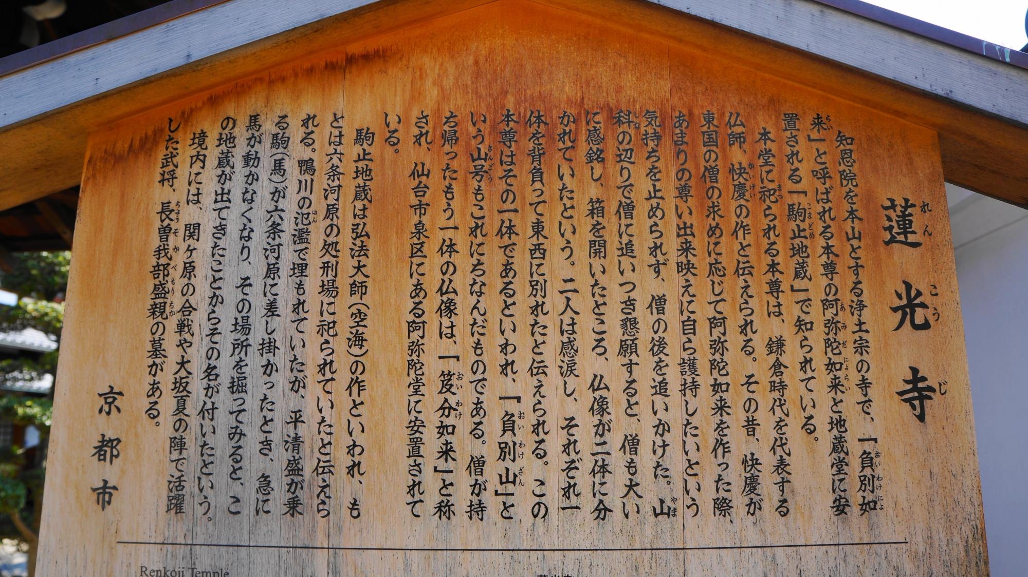 蓮光寺の説明