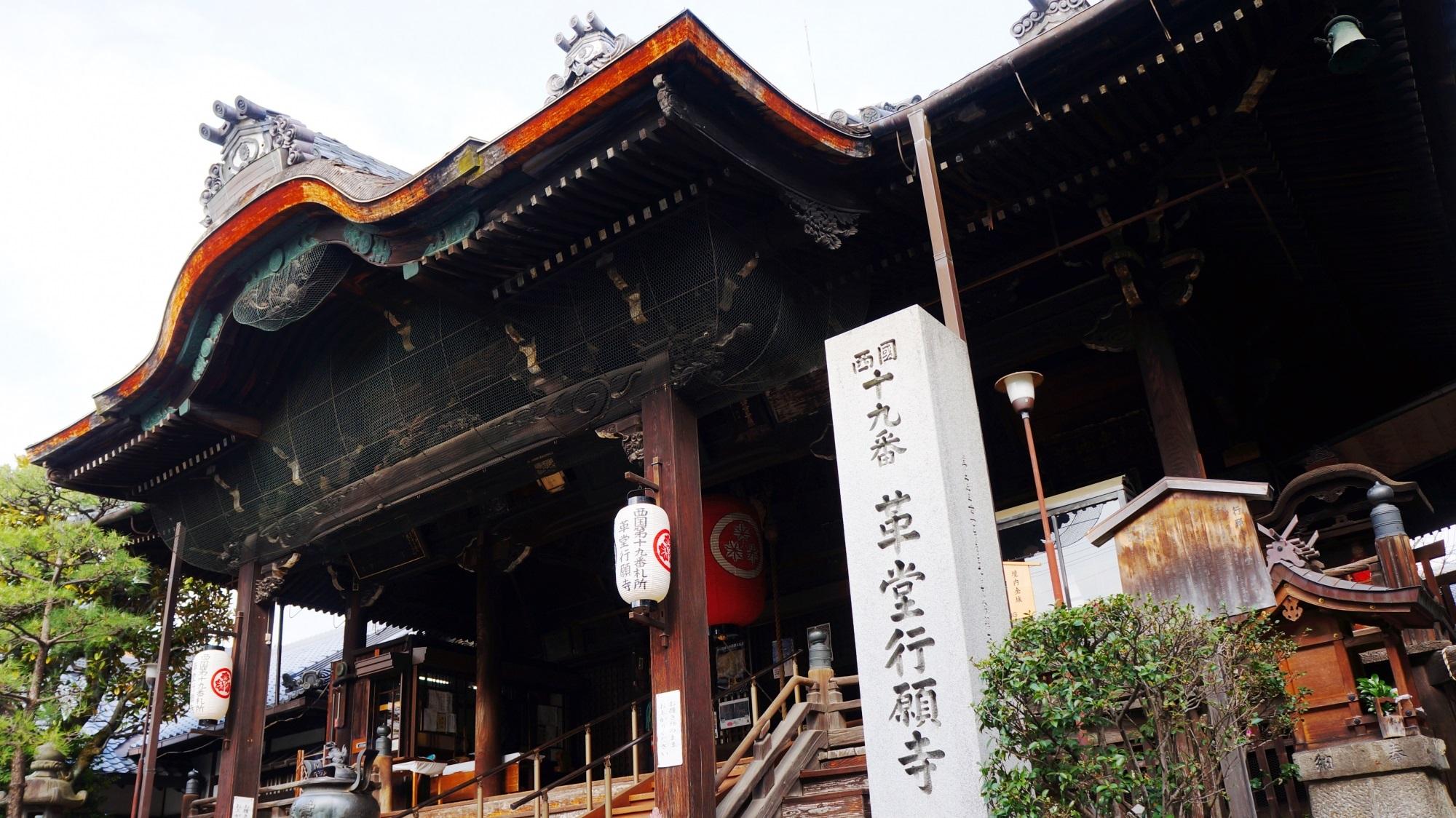 革堂(こうどう)と呼ばれる行願寺