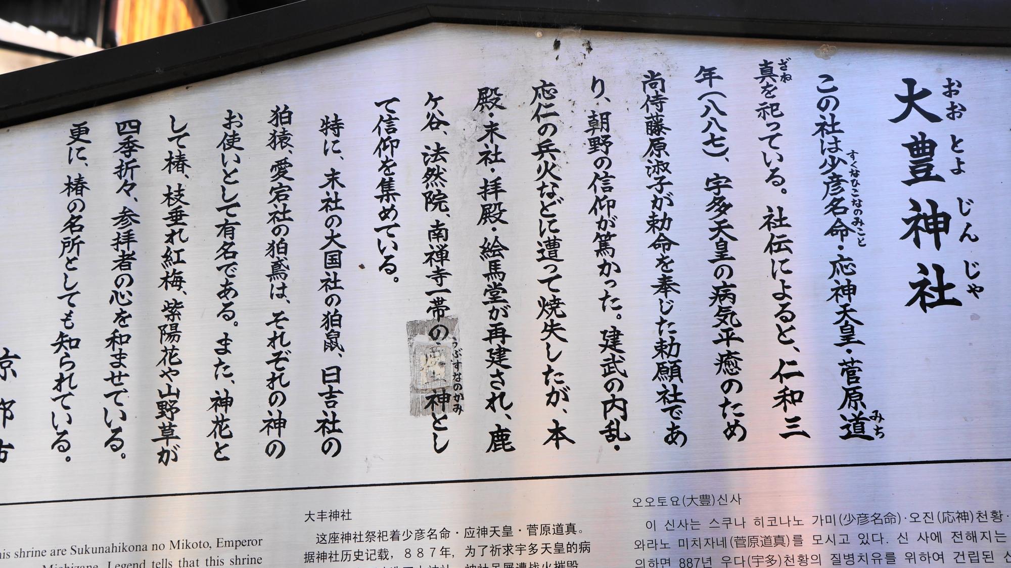 大豊神社の説明
