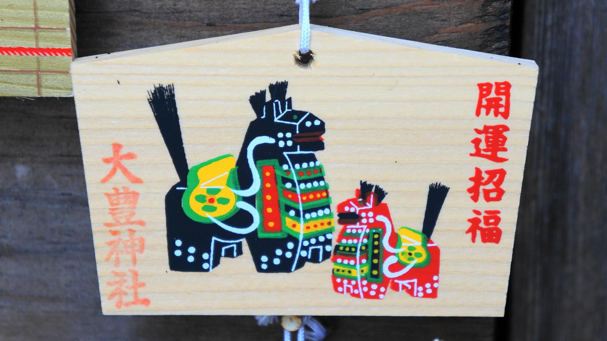 大豊神社の干支の絵馬