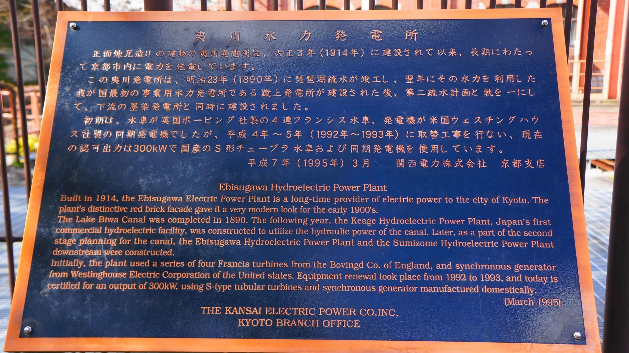 夷川発電所の説明