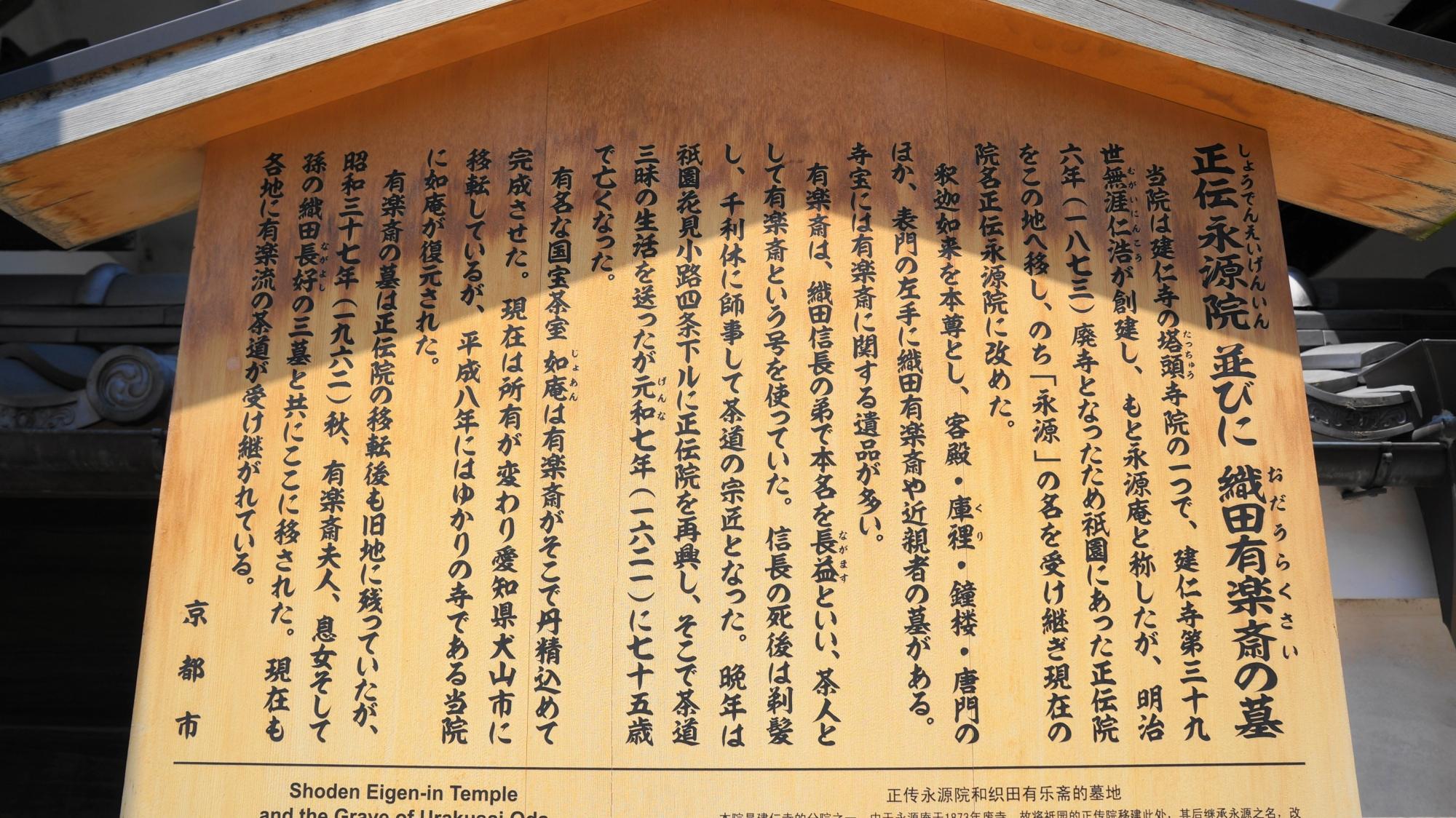建仁寺塔頭の正伝永源院の説明