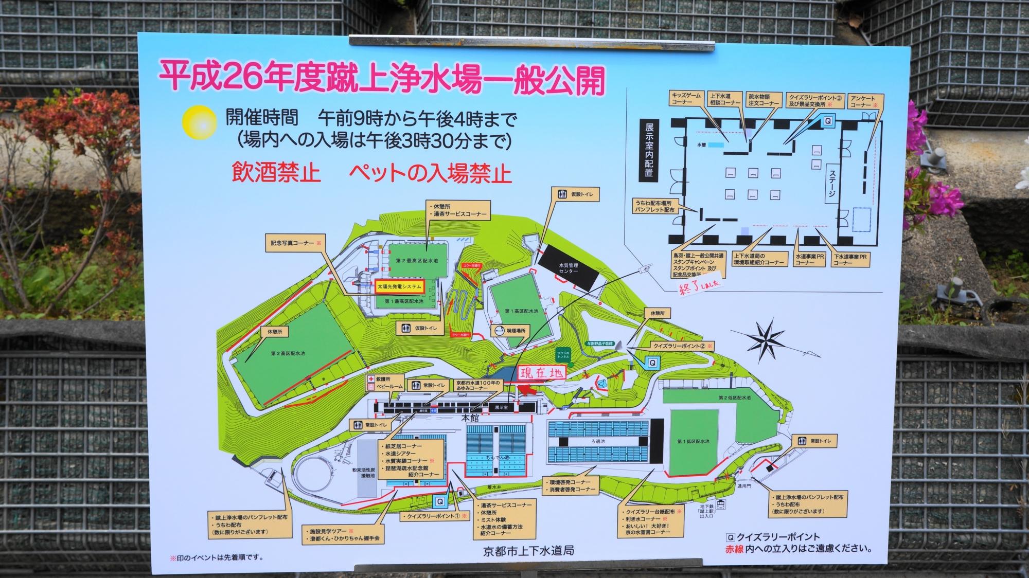 蹴上浄水場の地図