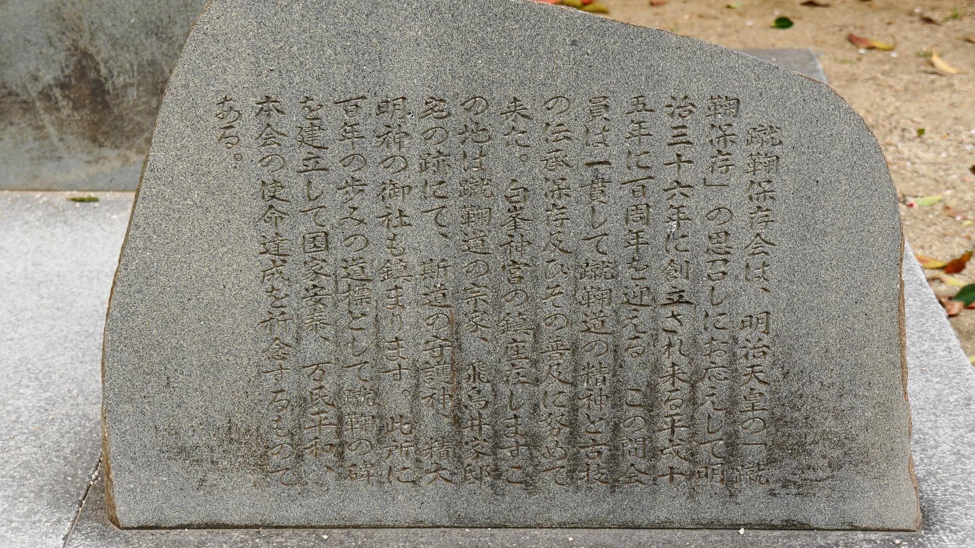蹴鞠の碑の説明