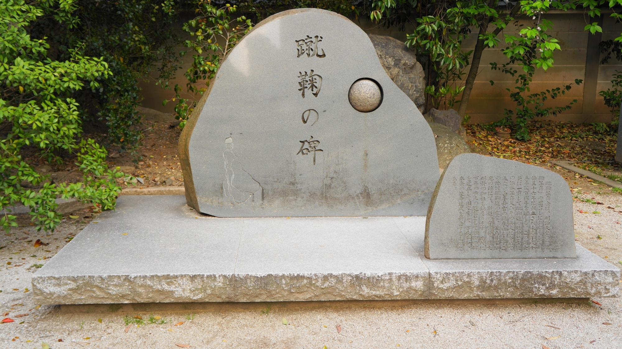 スポーツの神様の白峯神宮の蹴鞠の碑