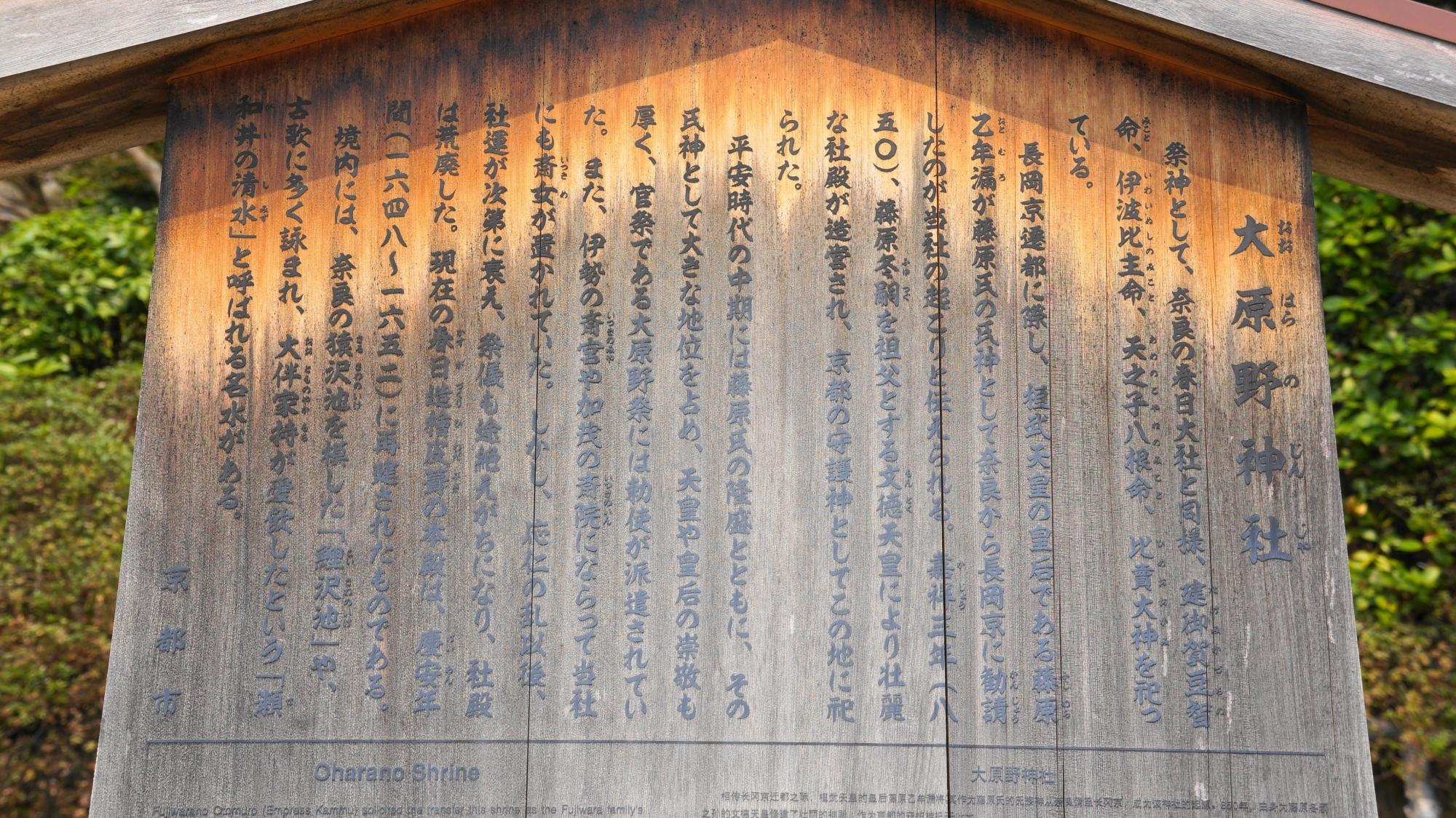 大原野神社の説明