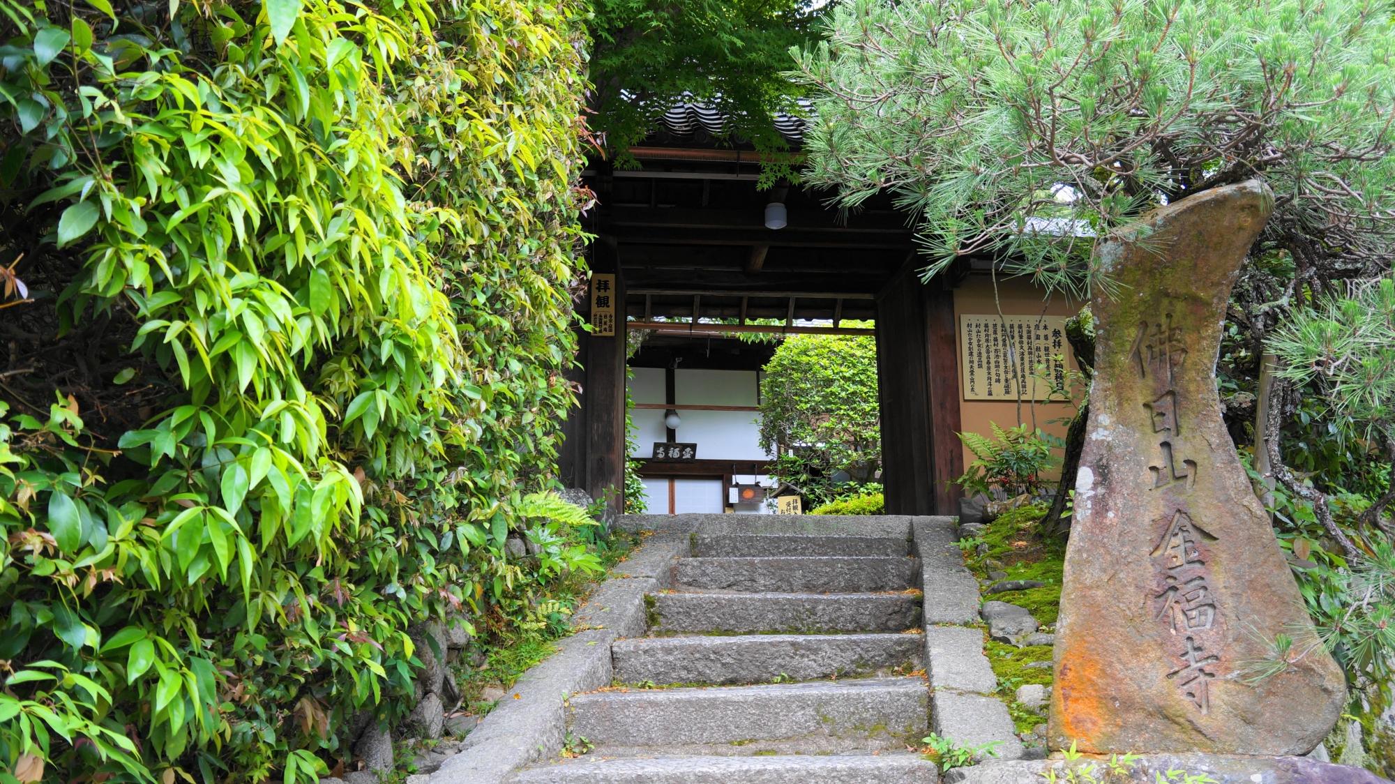 風情ある石段の上にある金福寺の山門
