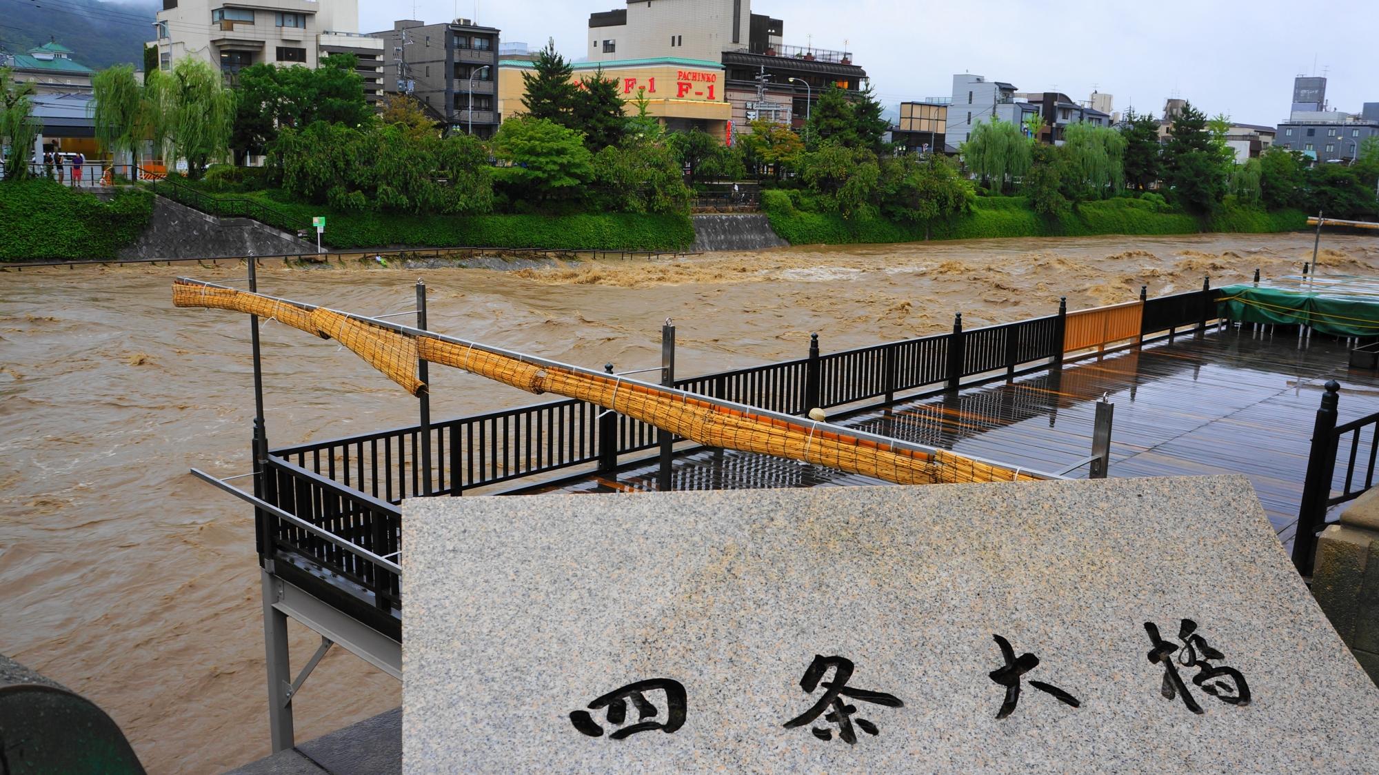 台風11号の大雨で増水した四条大橋付近の鴨川