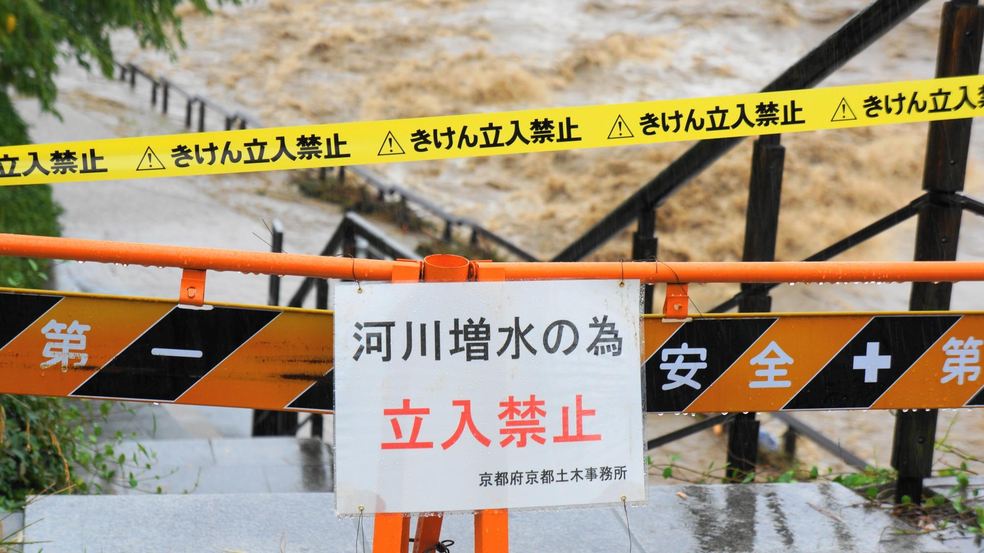 危険なため立入禁止となった鴨川の河川敷
