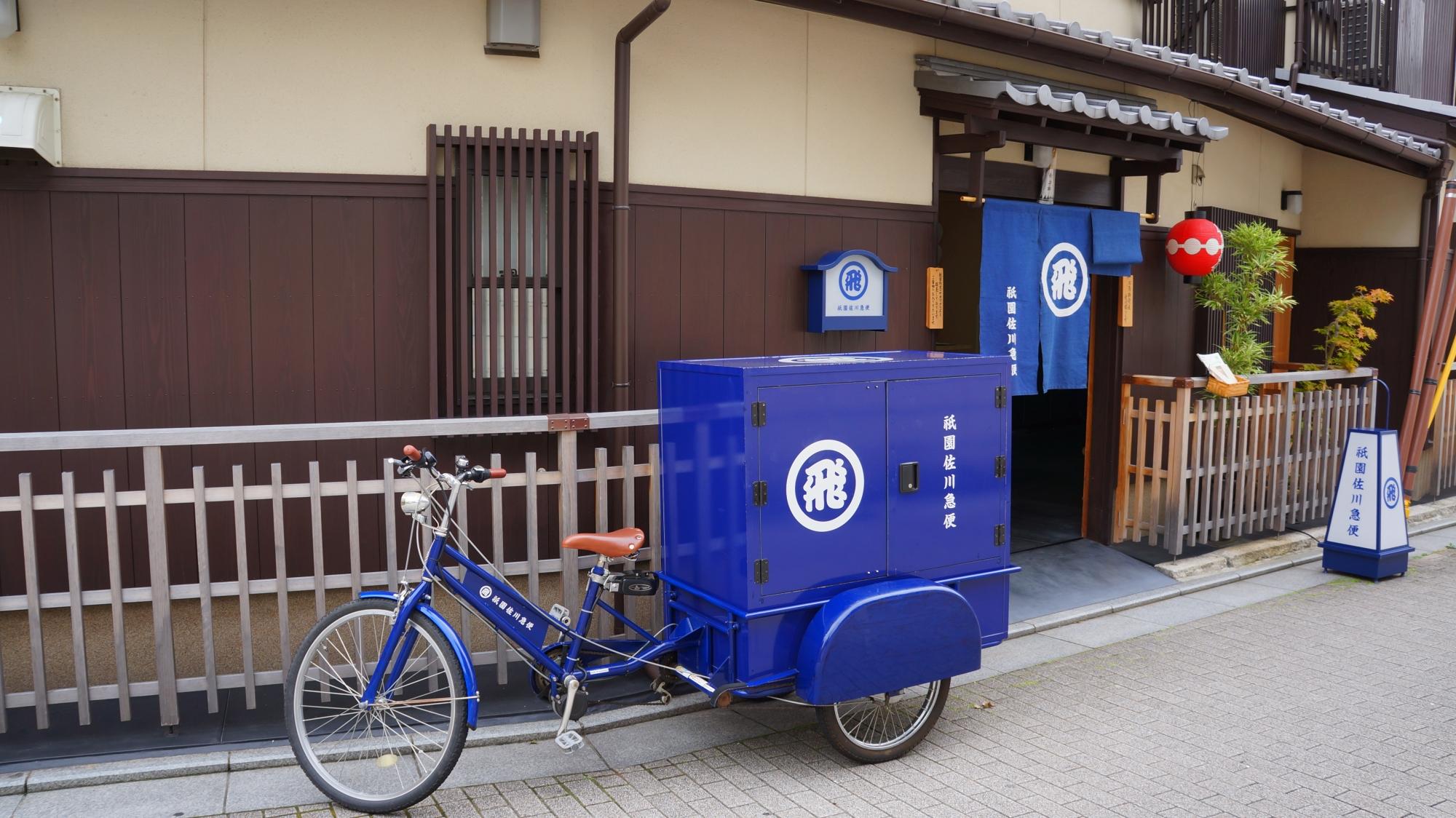 京都風 祇園佐川急便