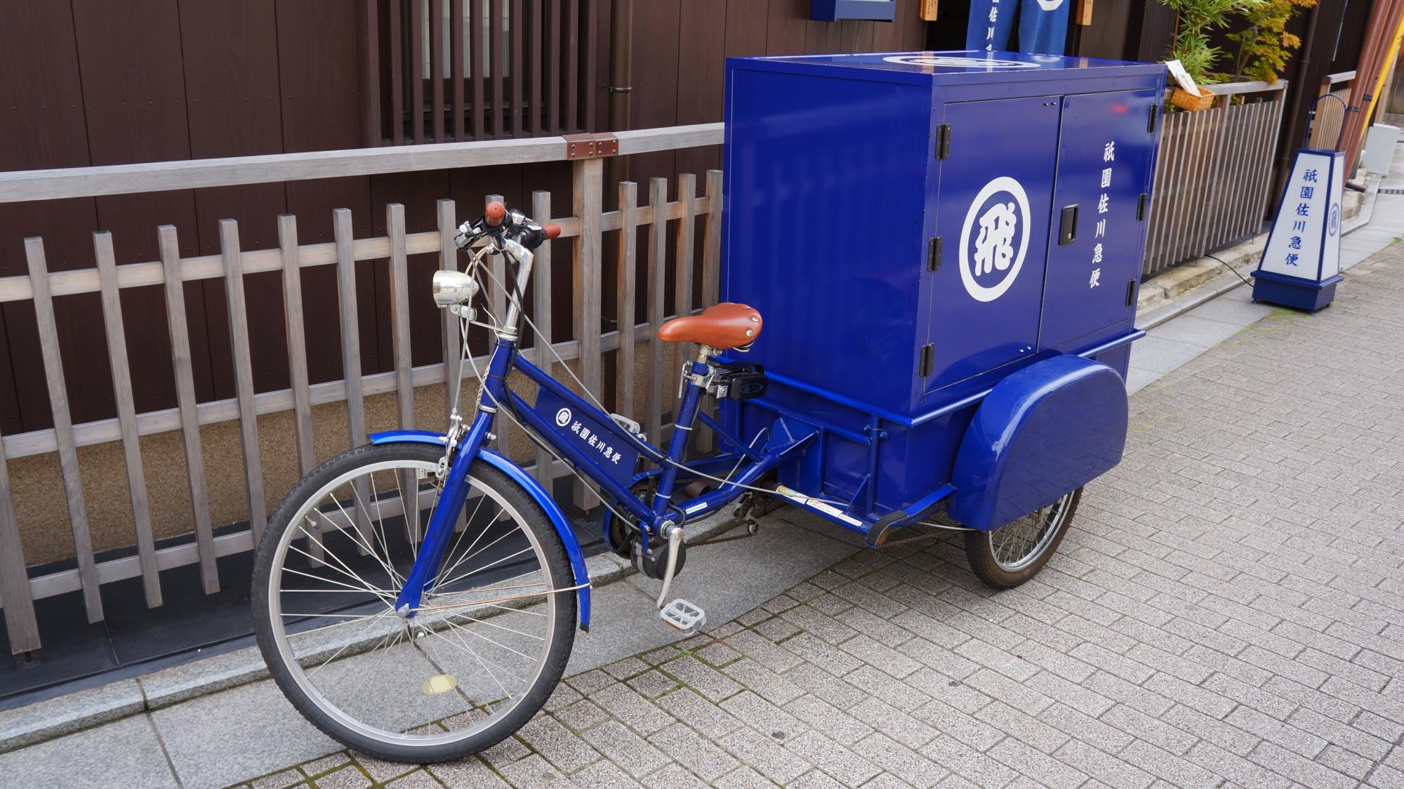 京都風の祇園佐川急便の自転車