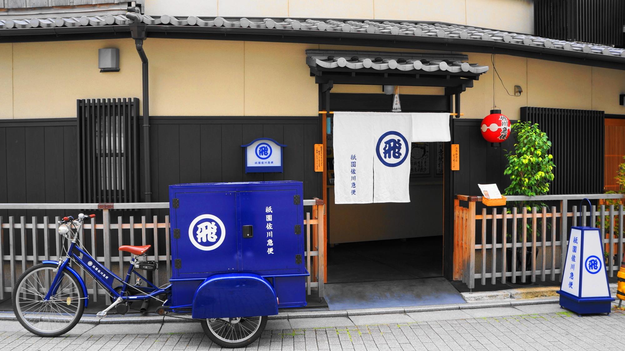 街にとけこんだ京都祇園にある京都風の祇園佐川急便