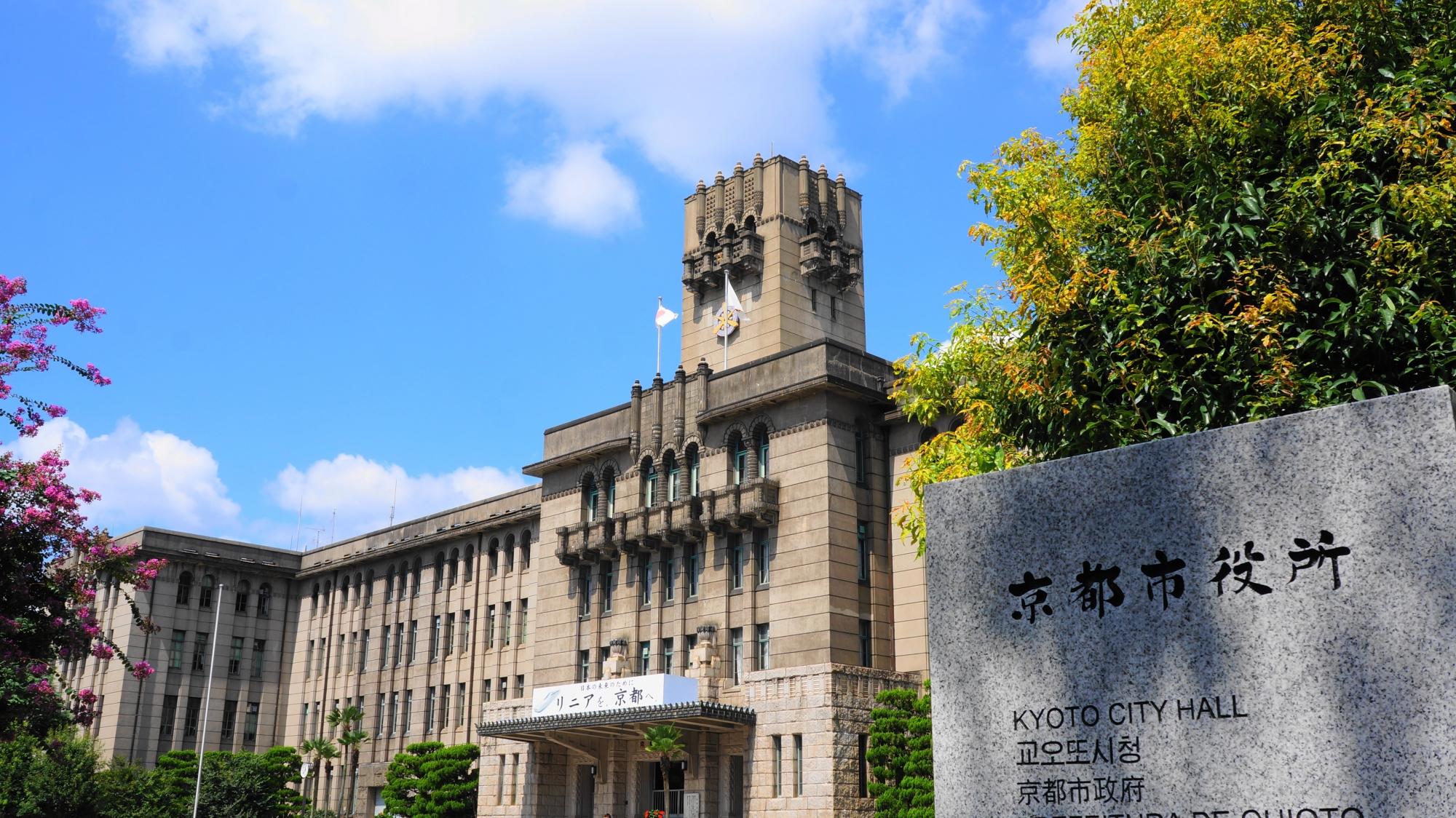 レトロな近代建築として知られる京都市役所