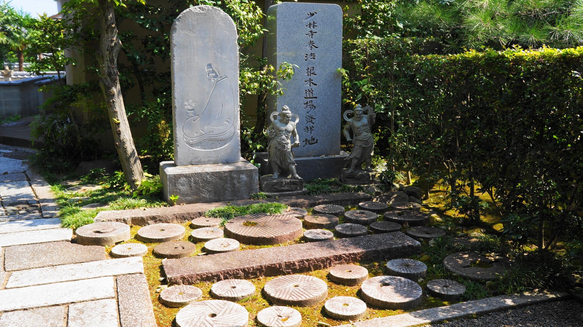 法輪寺(達磨寺)の少林寺拳法根本道場発祥地の石碑