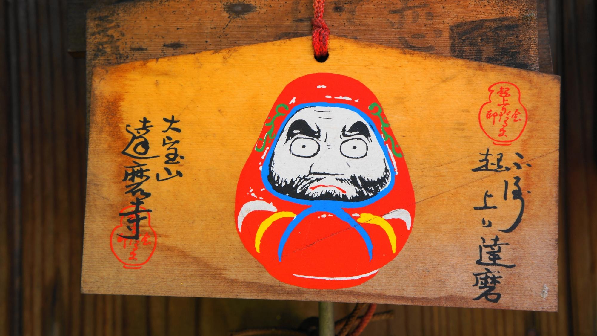 達磨寺のだるまさんの絵馬