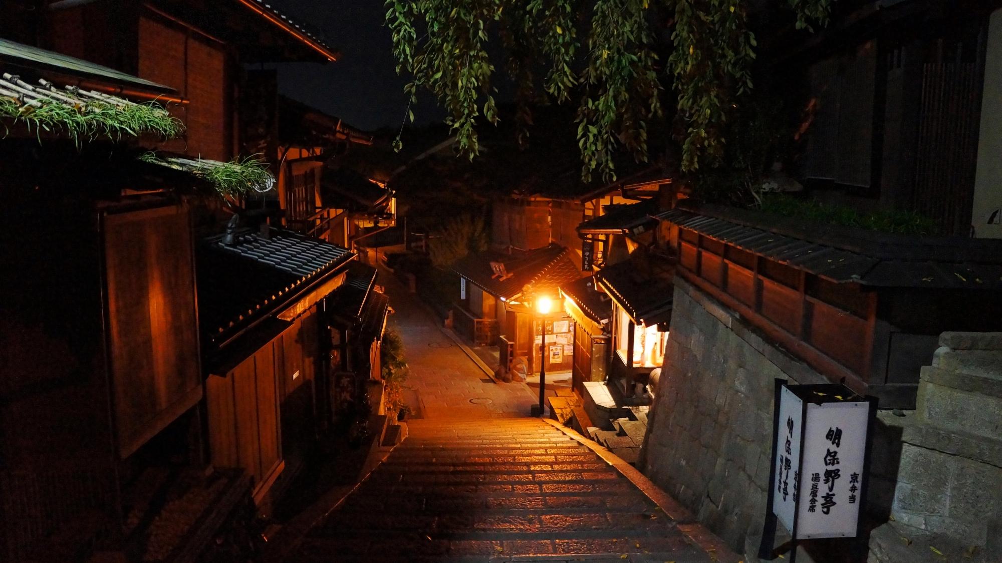 二年坂・産寧坂 夜景 京の情緒溢れる夜の街並み
