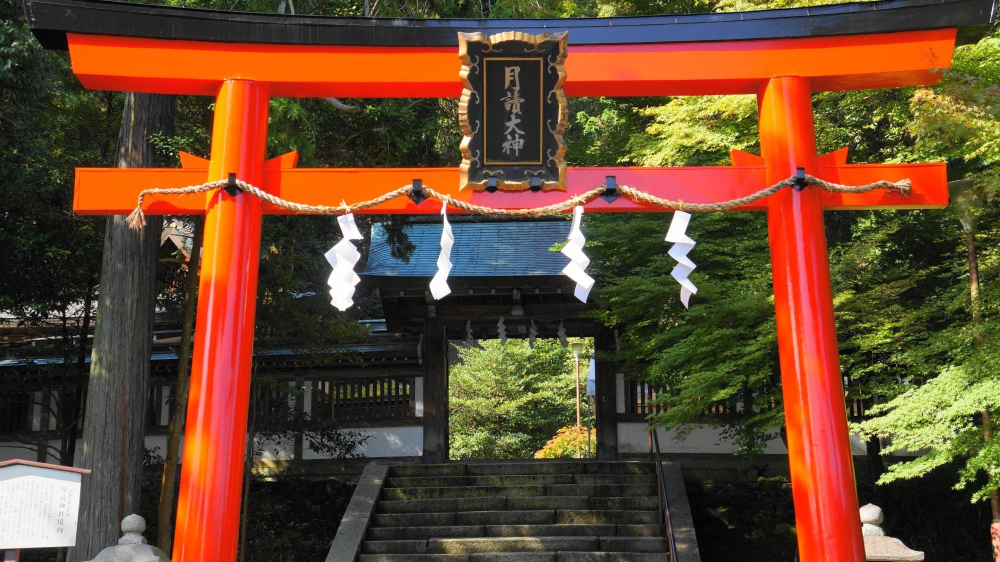 月読神社(つきよみ神社)