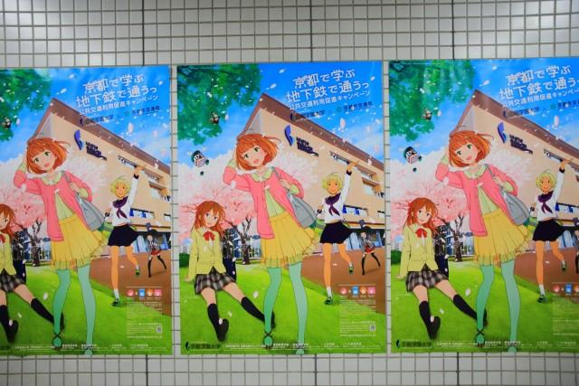 地下鉄に乗るっ 京都学園大学