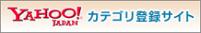 Yahoo!カテゴリ登録サイト「エッセイ > 日記 > 写真日記」