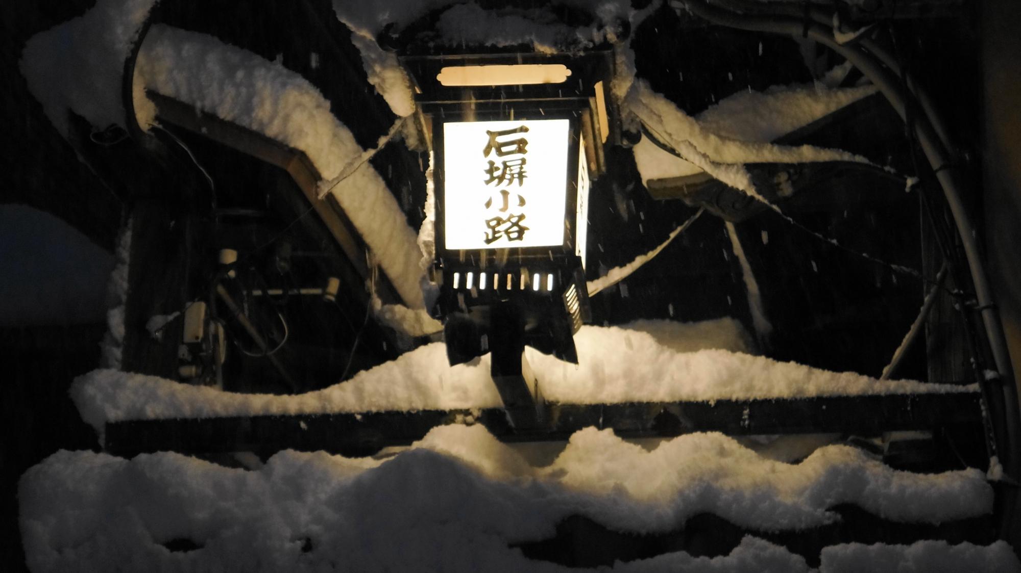 石塀小路(いしべこうじ)と書かれた街灯