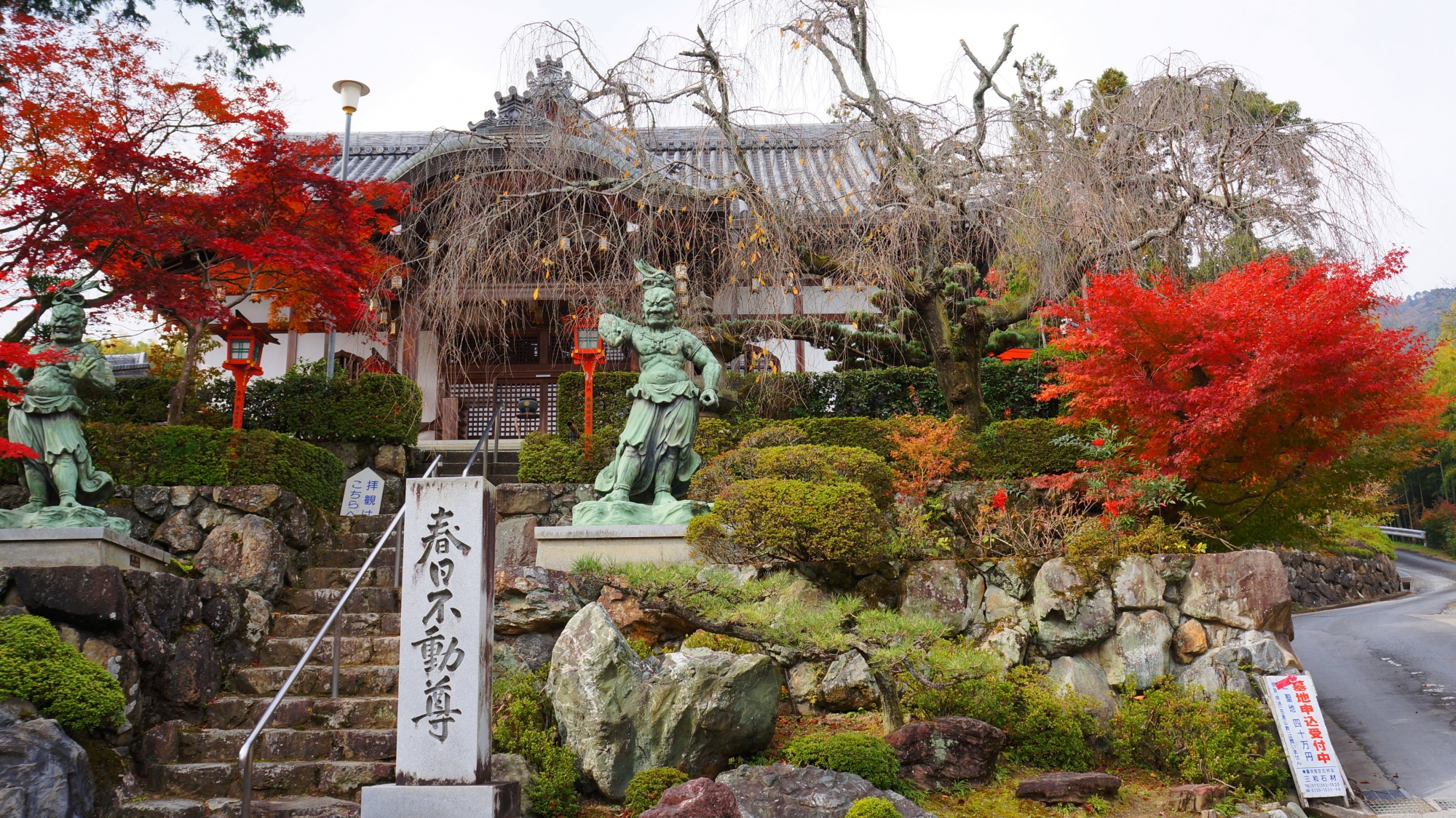 正法寺の春日不動尊堂と鮮やかな紅葉