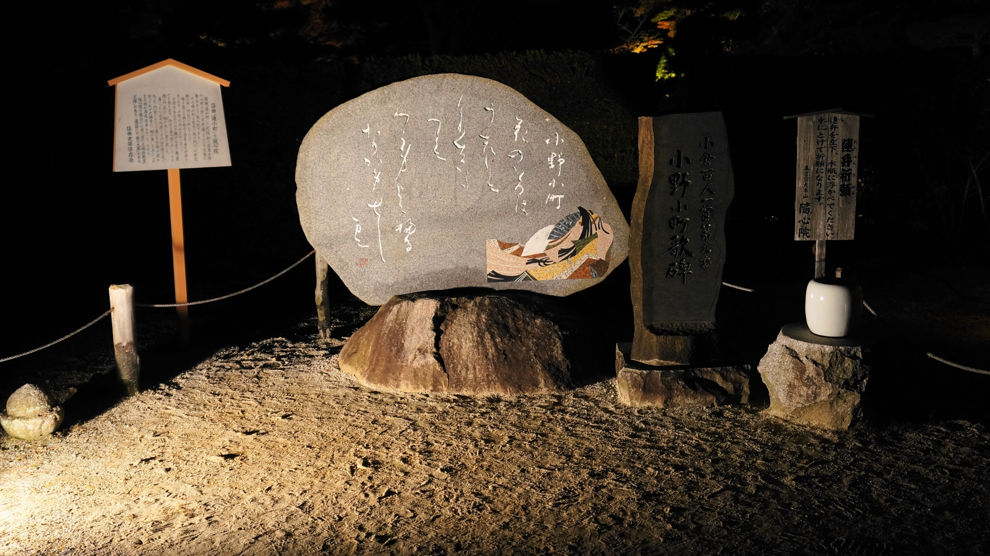 随心院の小野小町歌碑
