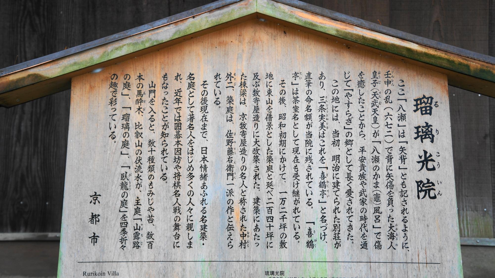 八瀬瑠璃光院(るりこういん)の説明