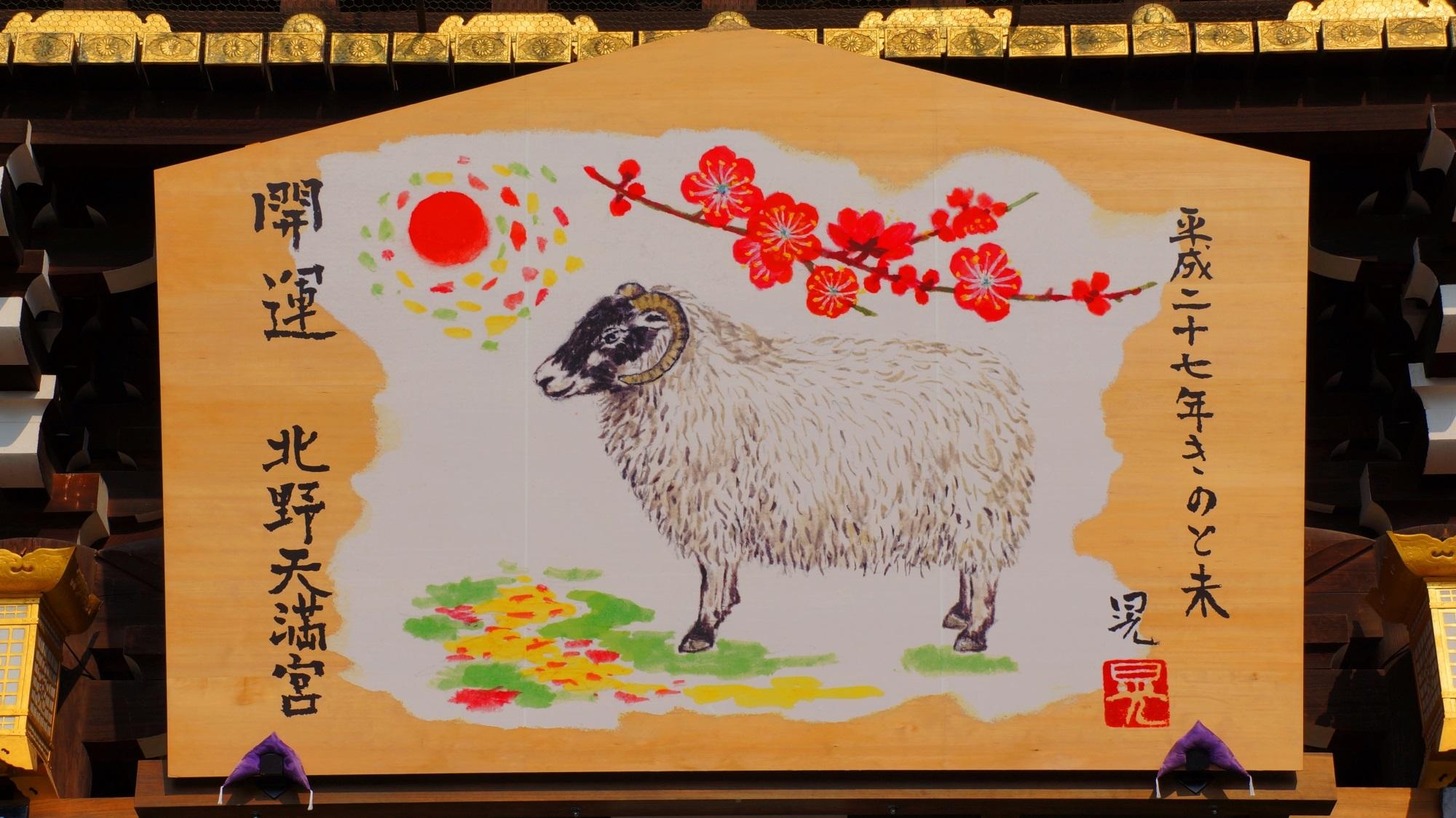 北野天満宮 大絵馬 未(ひつじ) 謹賀新年