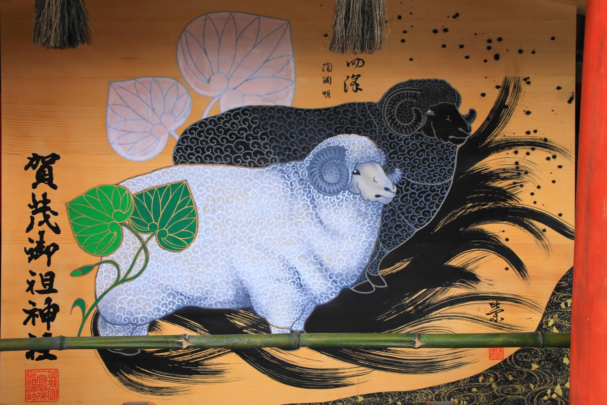 下鴨神社の未の大絵馬