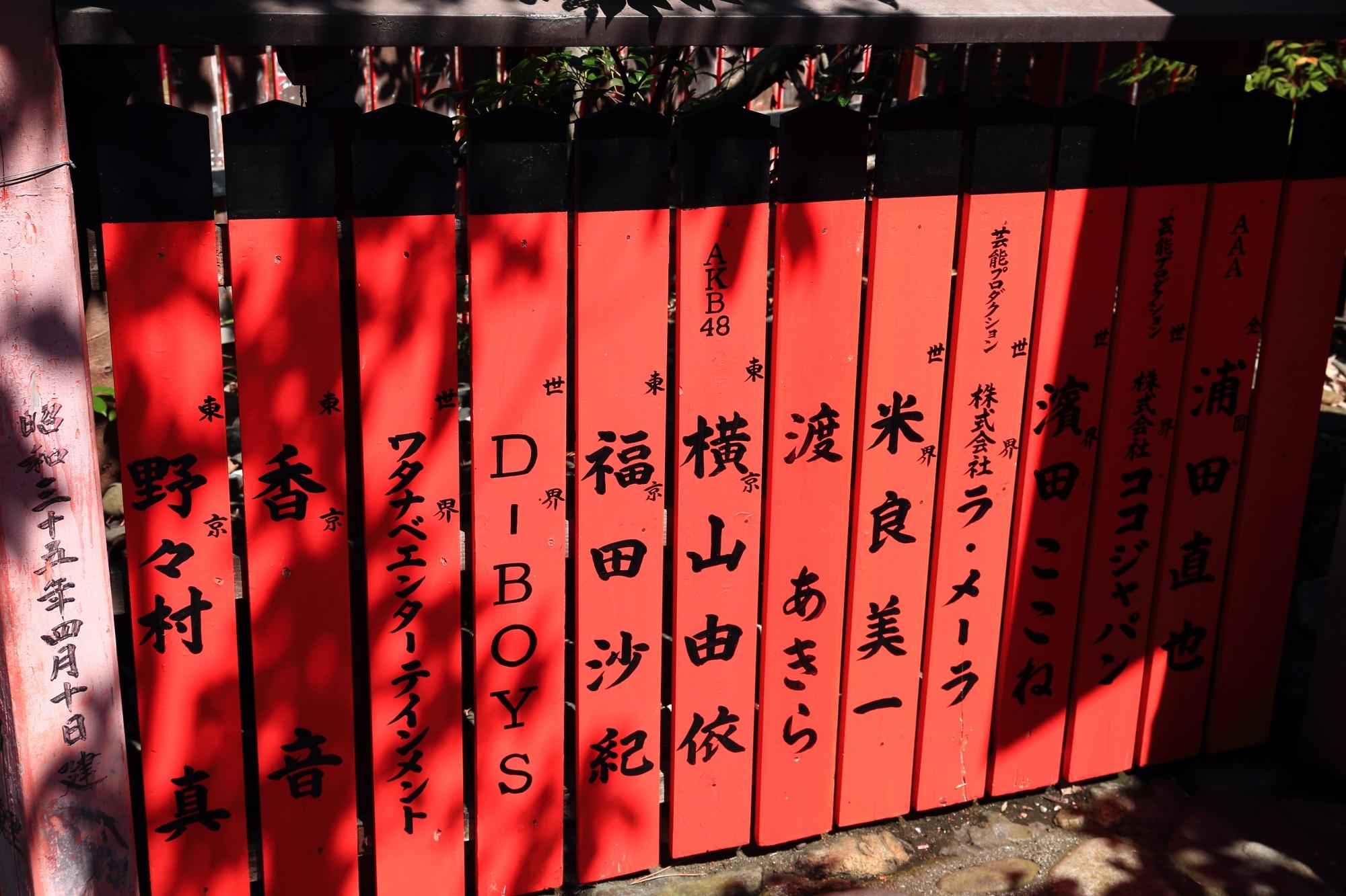 車折神社のいろんな有名な方の玉垣