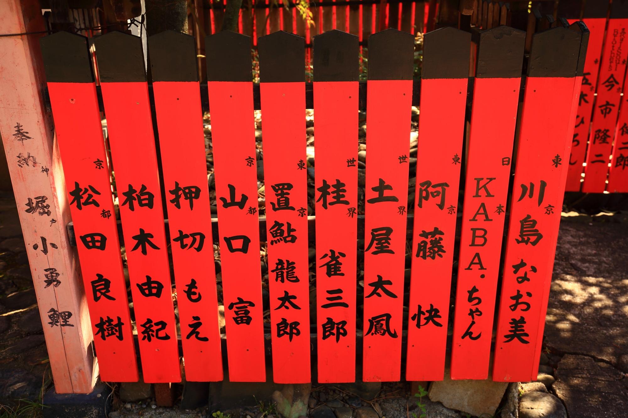 芸能神社のそうそうたるお名前の玉垣