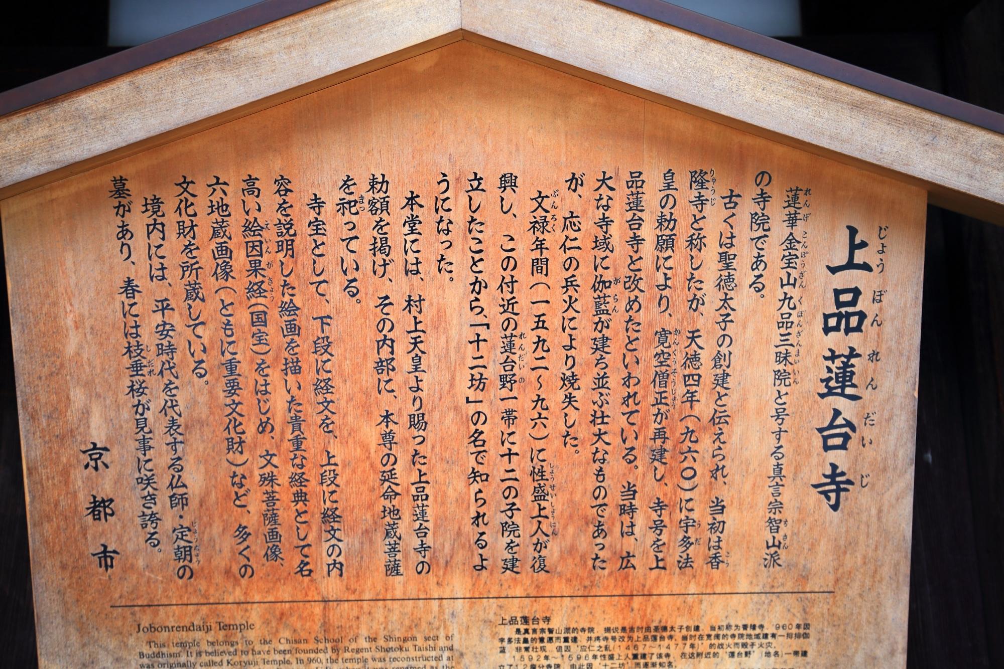 上品蓮台寺(じょうぼんれんだいじ)の説明