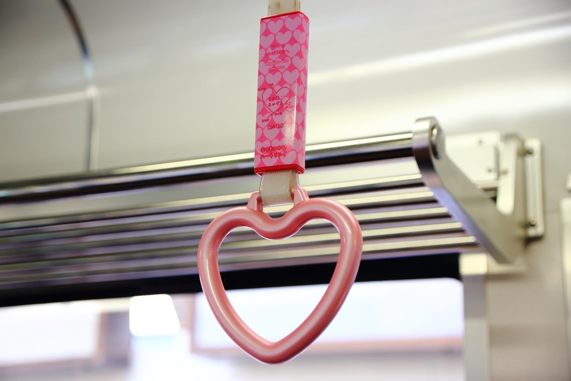 洛北叡山電車の幸せをつかむハート型つり革