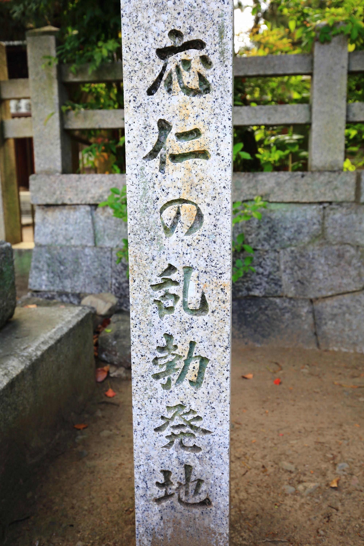 「応仁の乱」の勃発地として有名な上御霊神社
