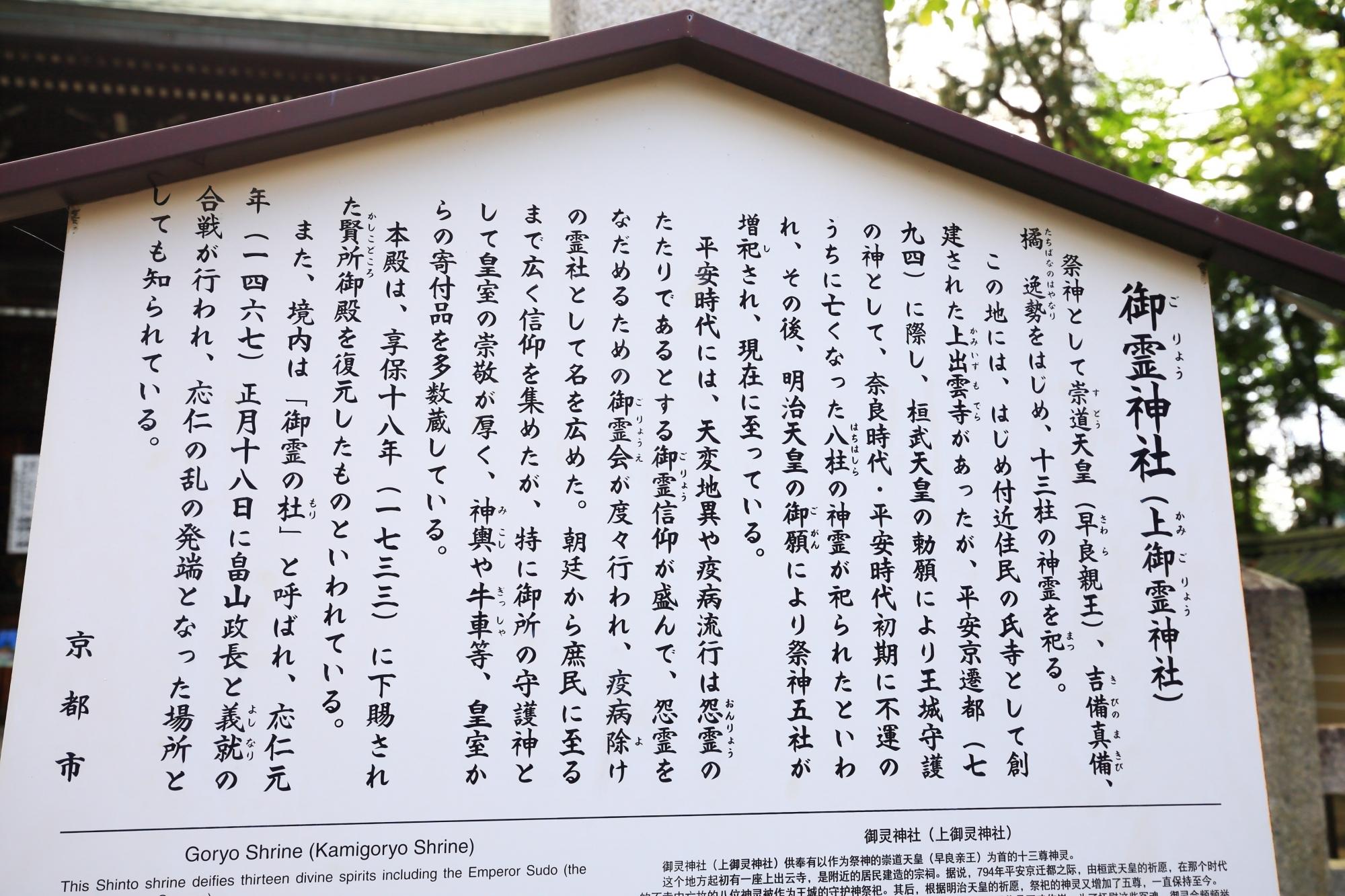 上御霊神社の説明