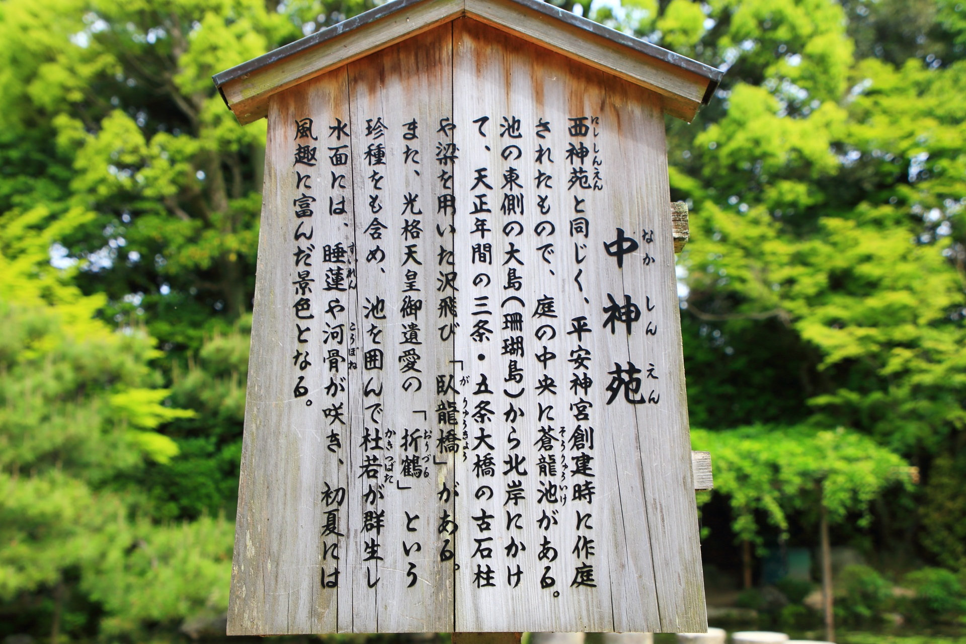平安神宮の中神苑の説明